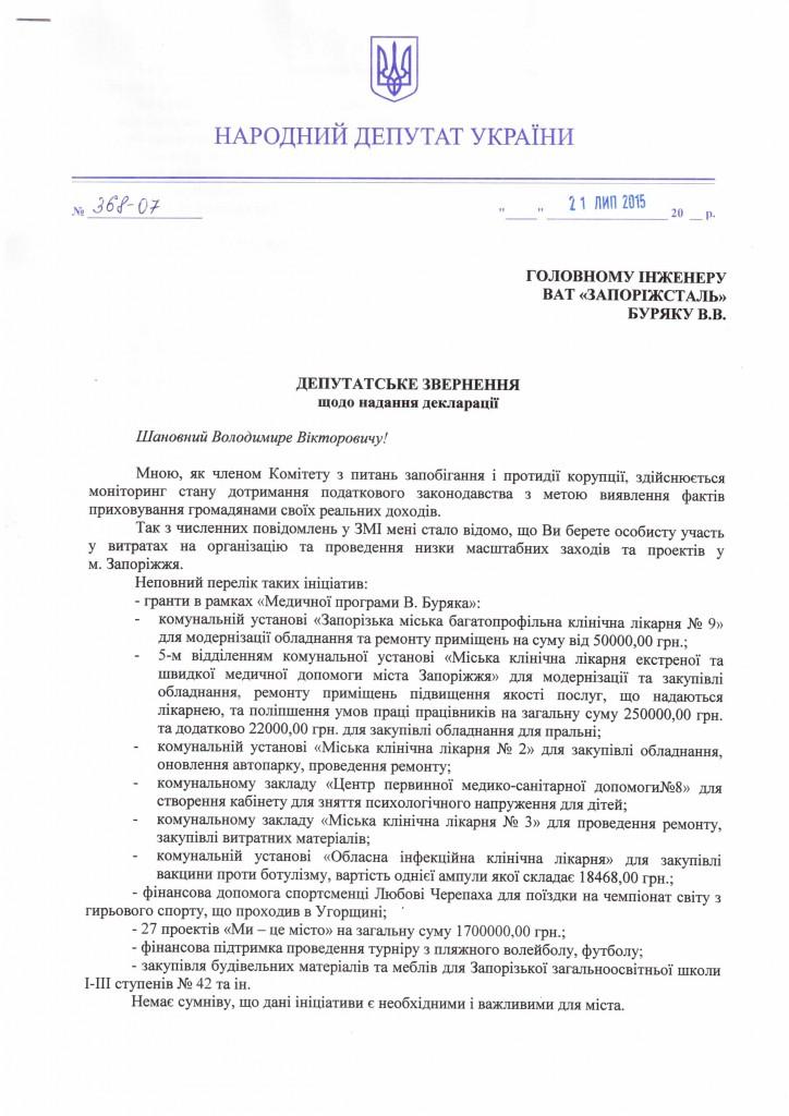 Buryak-1