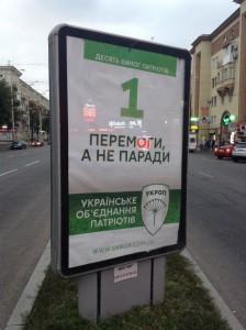 ukrop-city