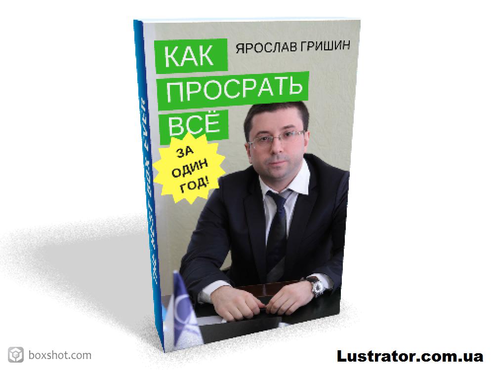 grishin-book