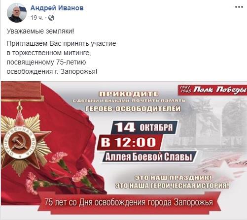 ivanov-14-10