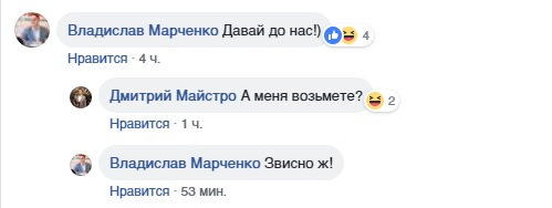 comment-marchenko