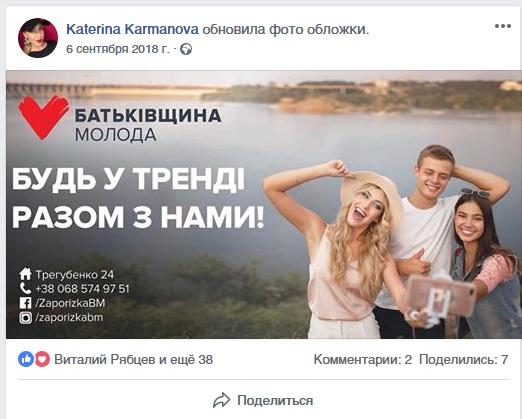 karmanova1