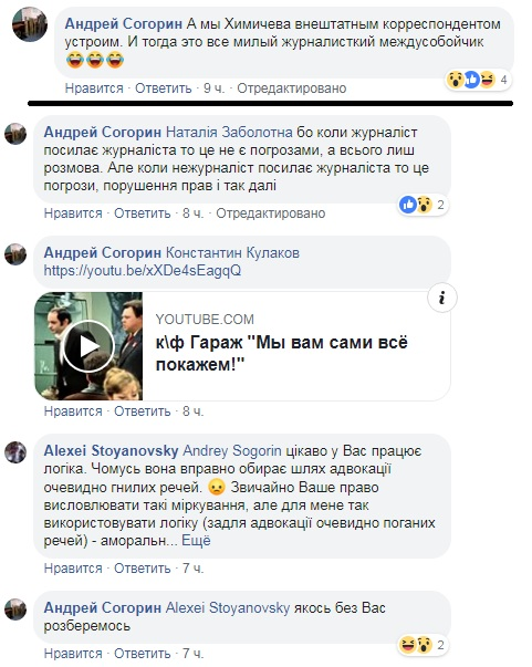 sogorin-himichev