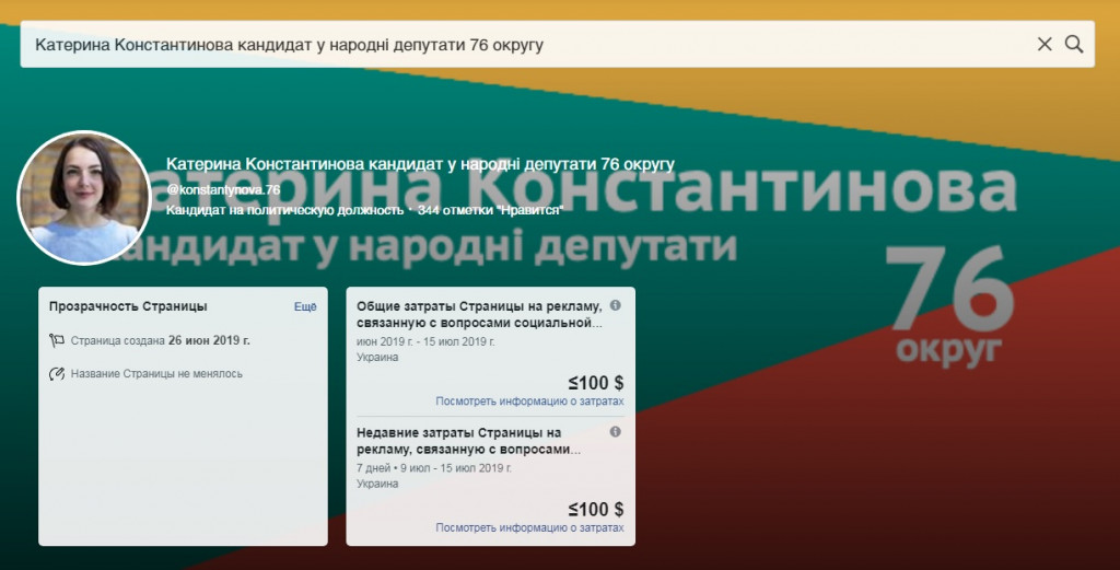 reklama-konstantynova
