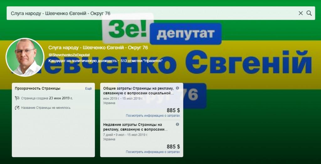 reklama-shevchenko