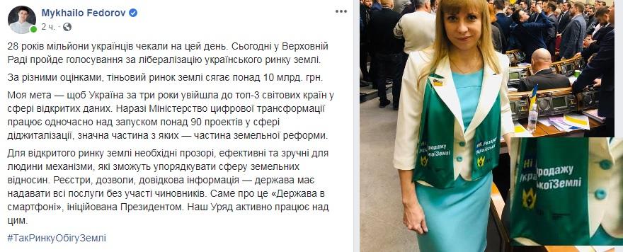 fedorov-yatsik-rynok-zemli