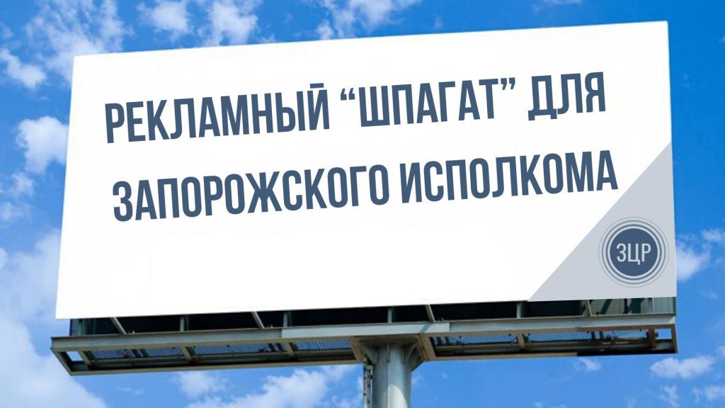 Reklamnyj-shpagat-dlya-zaporozhskogo-ispolkoma