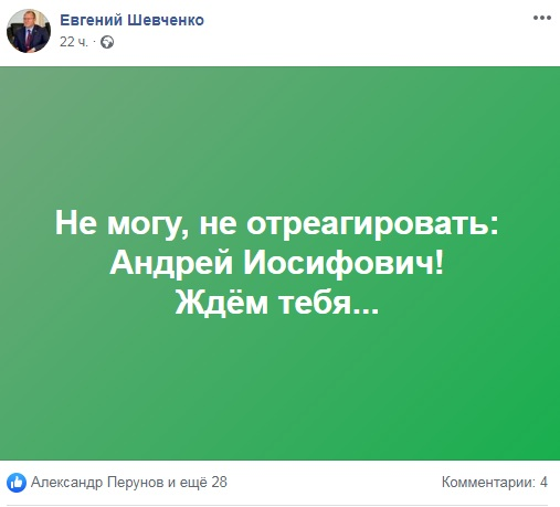 shevchenko-bogdan