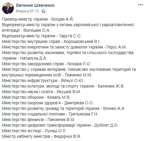 shevchenko-kabmin